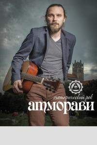 atmoravi_2014_poster