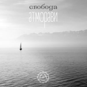 svoboda_01_sm